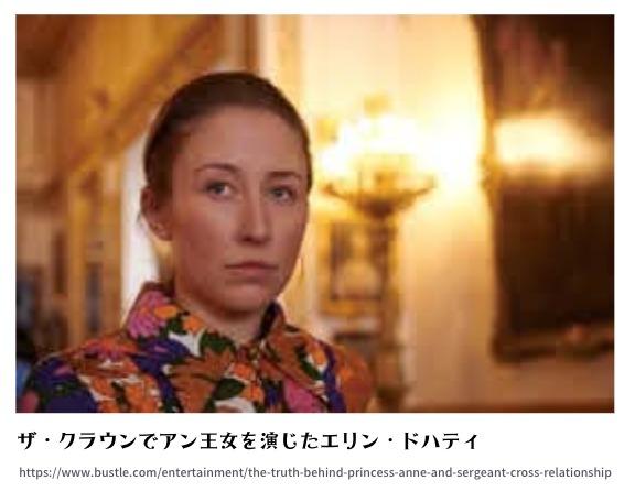 ザ・クラウン アン王女役 (エリン・ドハティ)