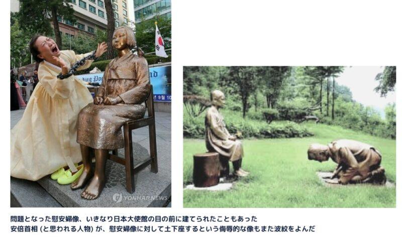 韓国 慰安婦問題
