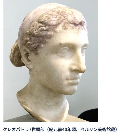 クレオパトラの顔と容姿 (三代美人に迫る)