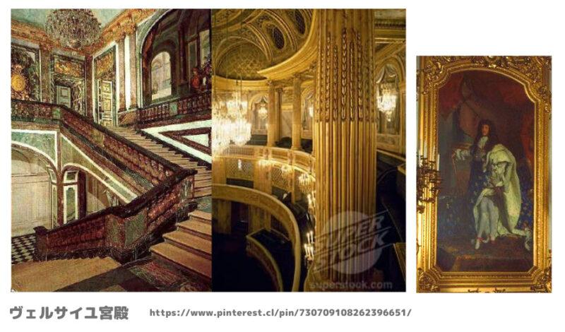 ヴェルサイユ宮殿 とルイ14世