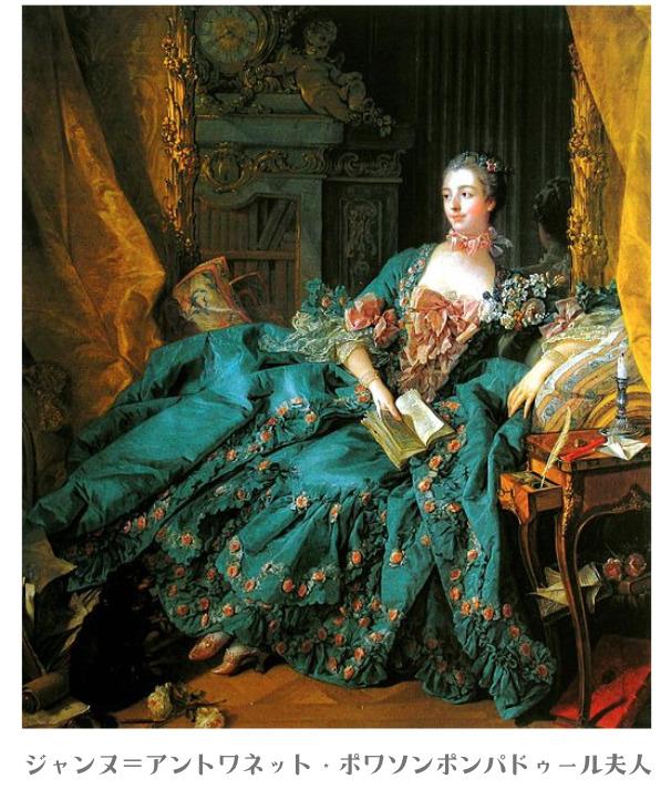 町民の娘から公式寵姫に上り詰めた、ポンパドゥール夫人