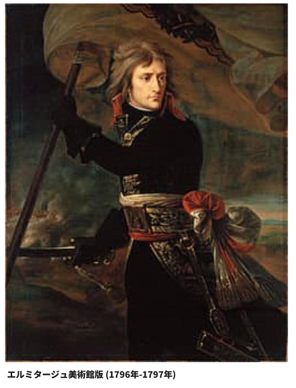 アルコレ橋のボナパルト 1796年の油彩画習作 (ルーヴル美術館所蔵)