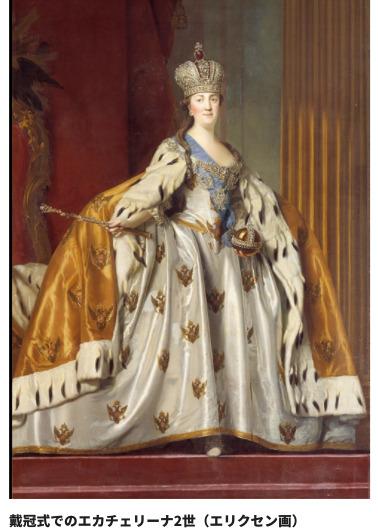 エカチェリーナ2世