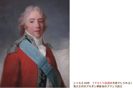 シャルル10世 (フランス王) アルトワ伯爵
