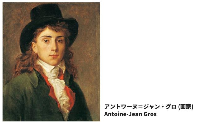 グロ ナポレオン