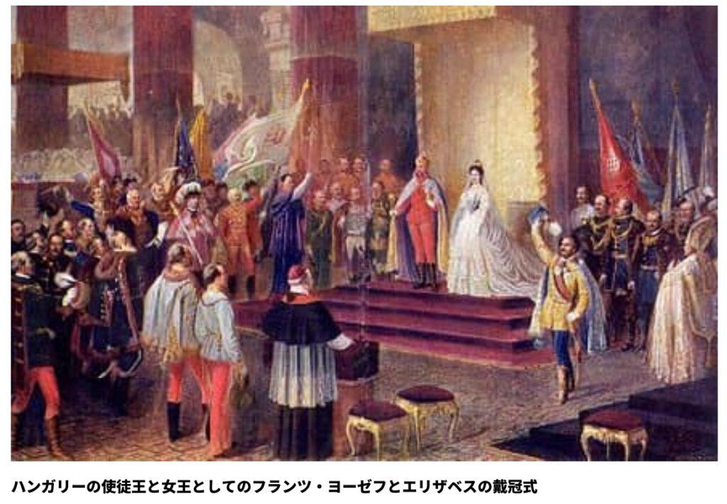 ハンガリーの使徒王と女王としてのフランツ・ヨーゼフとエリザベスの戴冠式
