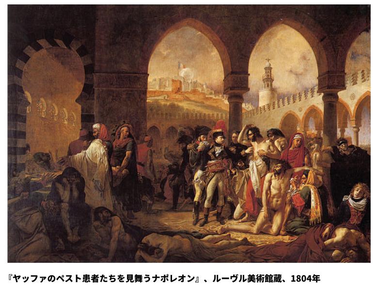 『ヤッファのペスト患者たちを見舞うナポレオン』、ルーヴル美術館蔵、1804年