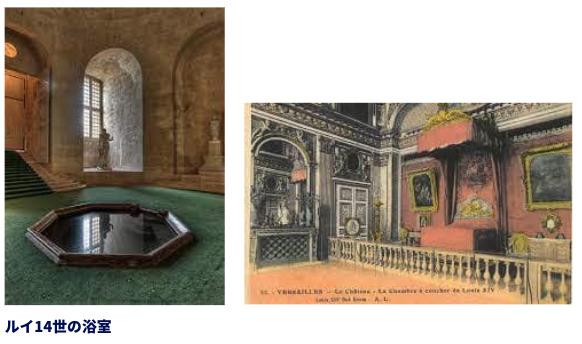 ルイ14世の浴室