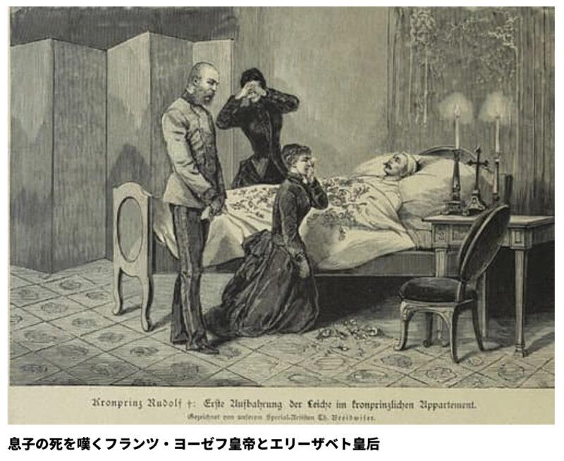 息子の死を嘆くフランツ・ヨーゼフ皇帝とエリーザベト皇后