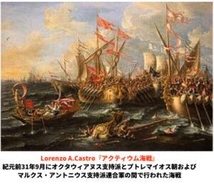 アクティウムの海戦