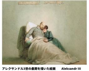 アレクサンドル3世 (ロシア皇帝)