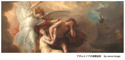 アダムとイブの楽園追放