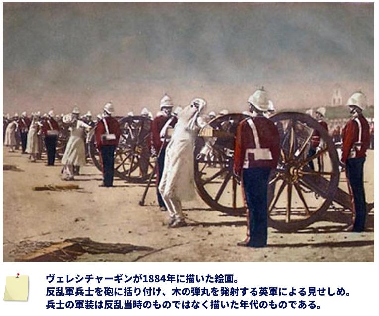 インドの大反乱 (セポイの反乱)