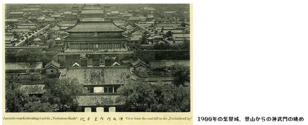 紫禁城とは (しきんじょうとは)