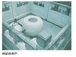 紫禁城にある珍妃の井戸
