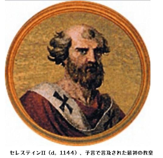 セレスティンII(d。1144)、予言で言及された最初の教皇。