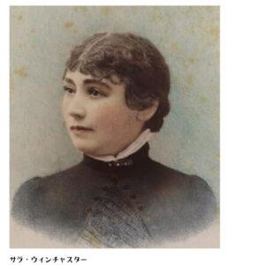 サラ・ウィンチェスター