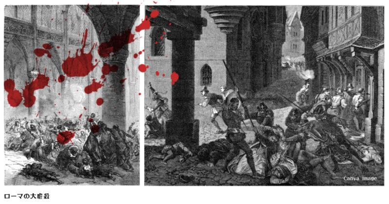 ローマの大虐殺