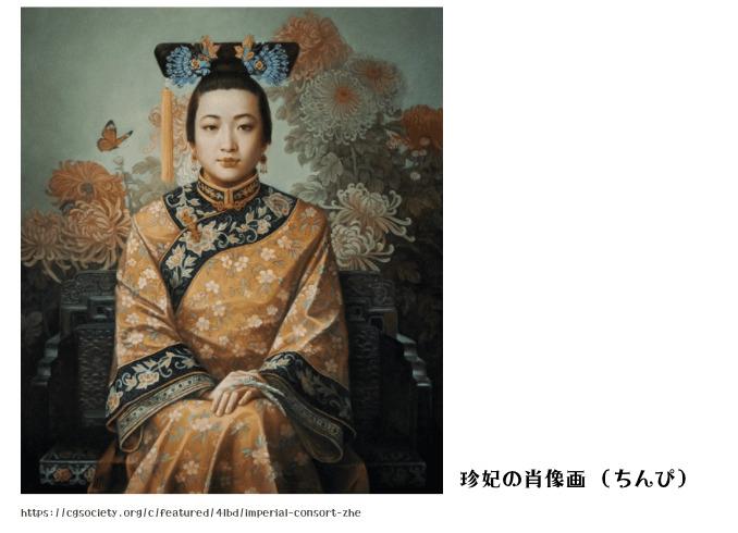 珍妃の肖像画