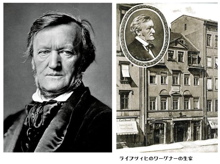 リヒャルト・ワーグナー