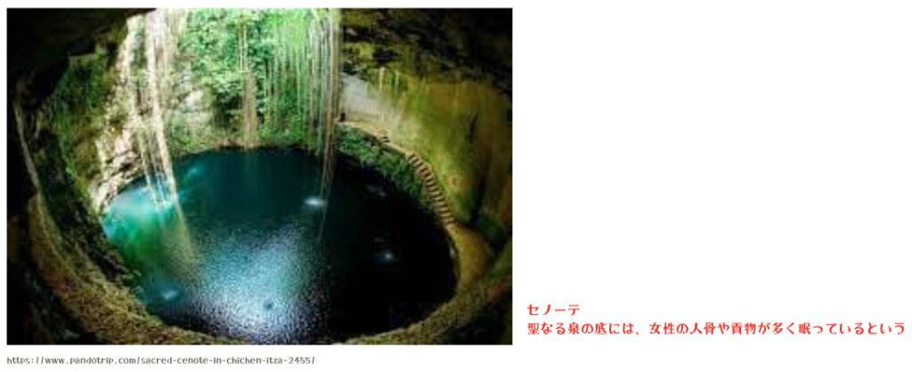 セノーテ (聖なる泉)